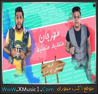 مهرجان هتحليط هنمليط لـ فيلو و حودة ناصر - الدخلاوية 2018