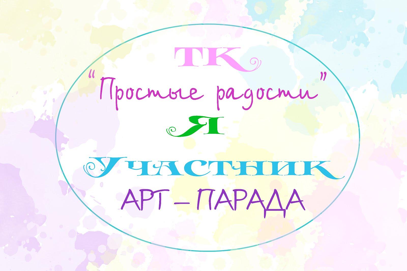Баннер АРТ-Парад