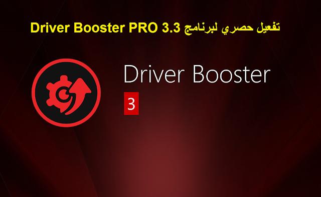 تفعيل حصري لبرنامج Driver Booster PRO 3.3