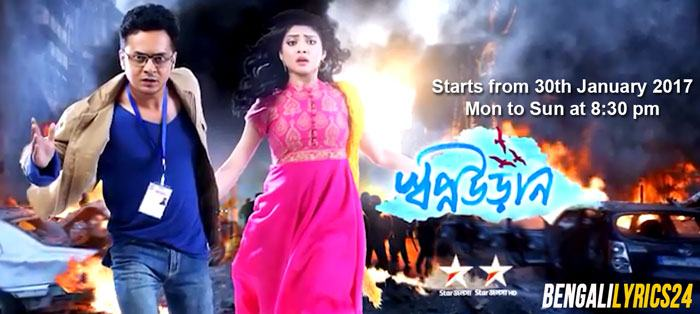 Debipakhya, Star Jalsha, Bengali serial, Debi Pokkho,  timings, wiki, youtube, title song, facebook