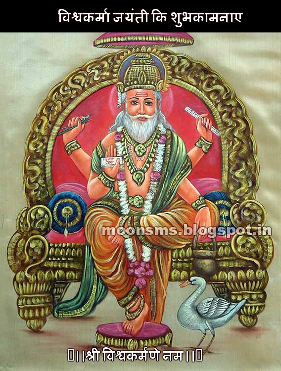 Vishwakarma jayanti Puja sms message hindi font wallpaper shayari thought vichar