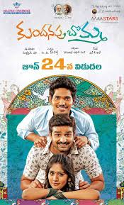 Kundanapu Bomma (2016) 1CD HDRip x264 AAC – MTR 700MB
