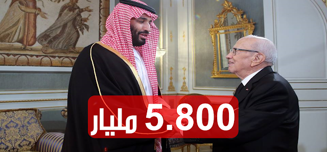 5.800 مليار والنفط شبه مجاني: تونس تخرج من تحت رحمة 'البنك الدولي' بفضل الشقيقة السعودية !