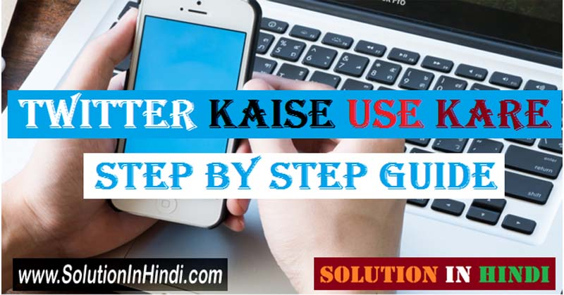 twitter kaise use kare step by step full guide in hindi