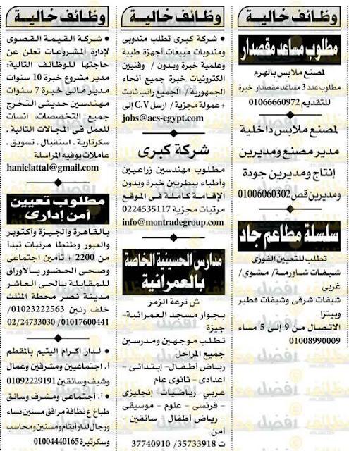 اعلانات وظائف الاهرام الجمعه 22 -6-2018 كاملة