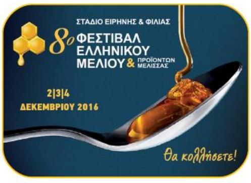 8ο Φεστιβάλ μελιού και προιόντων μέλισσας: O MELISSOCOSMOS και εφέτος χορηγός επικοινωνίας
