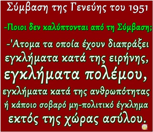 Σύμβαση της Γενεύης του 1951   /   -Ποιοι δεν καλύπτονται από τη Σύμβαση;