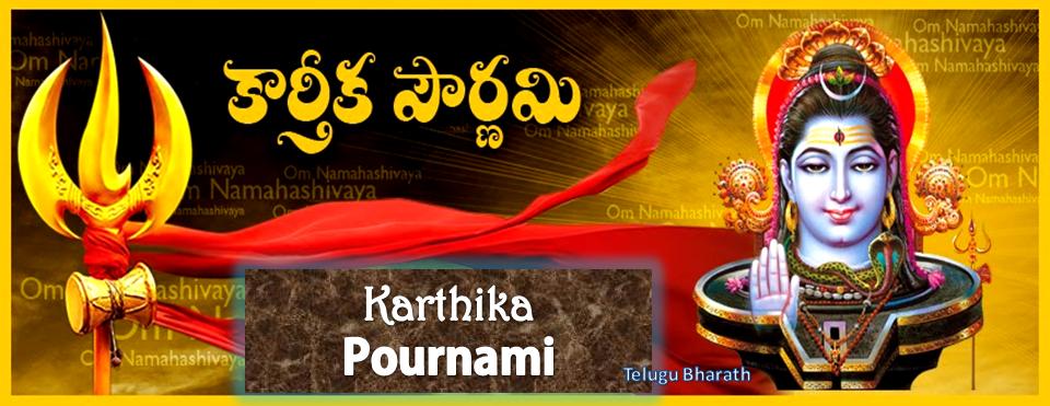 కార్తీకపౌర్ణమి-కార్తీక మాసం : Karthika pournami