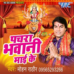 Watch Promo Videos Songs Bhojpuri Pachra Bhawani Mai Ke 2016 Mohan Rathore Songs List, Download Full HD Wallpaper, Photos.