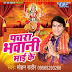 Pachra Bhawani Mai Ke 2016 (Mohan Rathore) Navratri Album