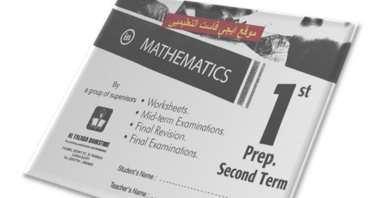 revising in mathematics iv Royal education council (rec) has revised english textbooks for classes iv to vi and mathematics for classes pp to vi the revision was in keeping with the resolution of the national curriculum conference 2016, evaluation of school english and mathematics curriculum from classes pp to xii and to.