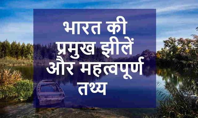 भारत की प्रमुख झीलें - List of Famous Lakes Of India in Hindi