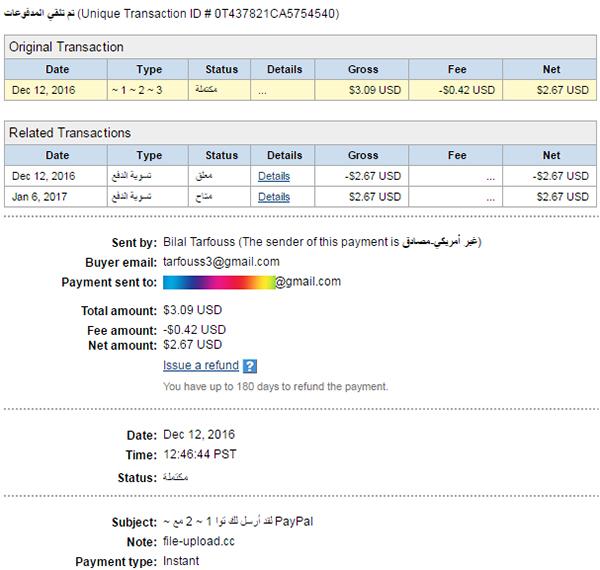 File-Upload.cc, إثبات الدفع من موقع File-Upload.cc