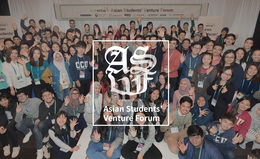2018 Asian Students Venture Forum Calling for a Team Application