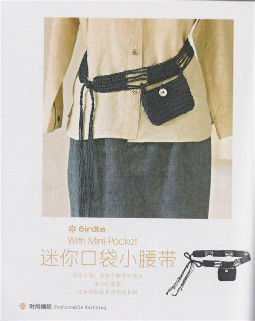 Cinturon de Crochet con Bolsillo Patron