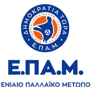 Ανακοίνωση του Συνδικαλιστικού Τομέα του ΕΠΑΜ για την Πρωτομαγιά