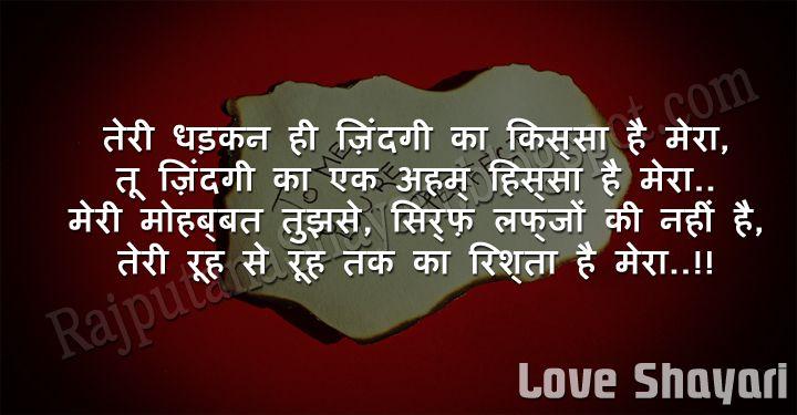 top 50 love shayari in hindi for facebook 2018 rajputana shayari