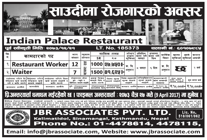 Jobs in Saudi Arabia for Nepali, Salary Rs 41,625