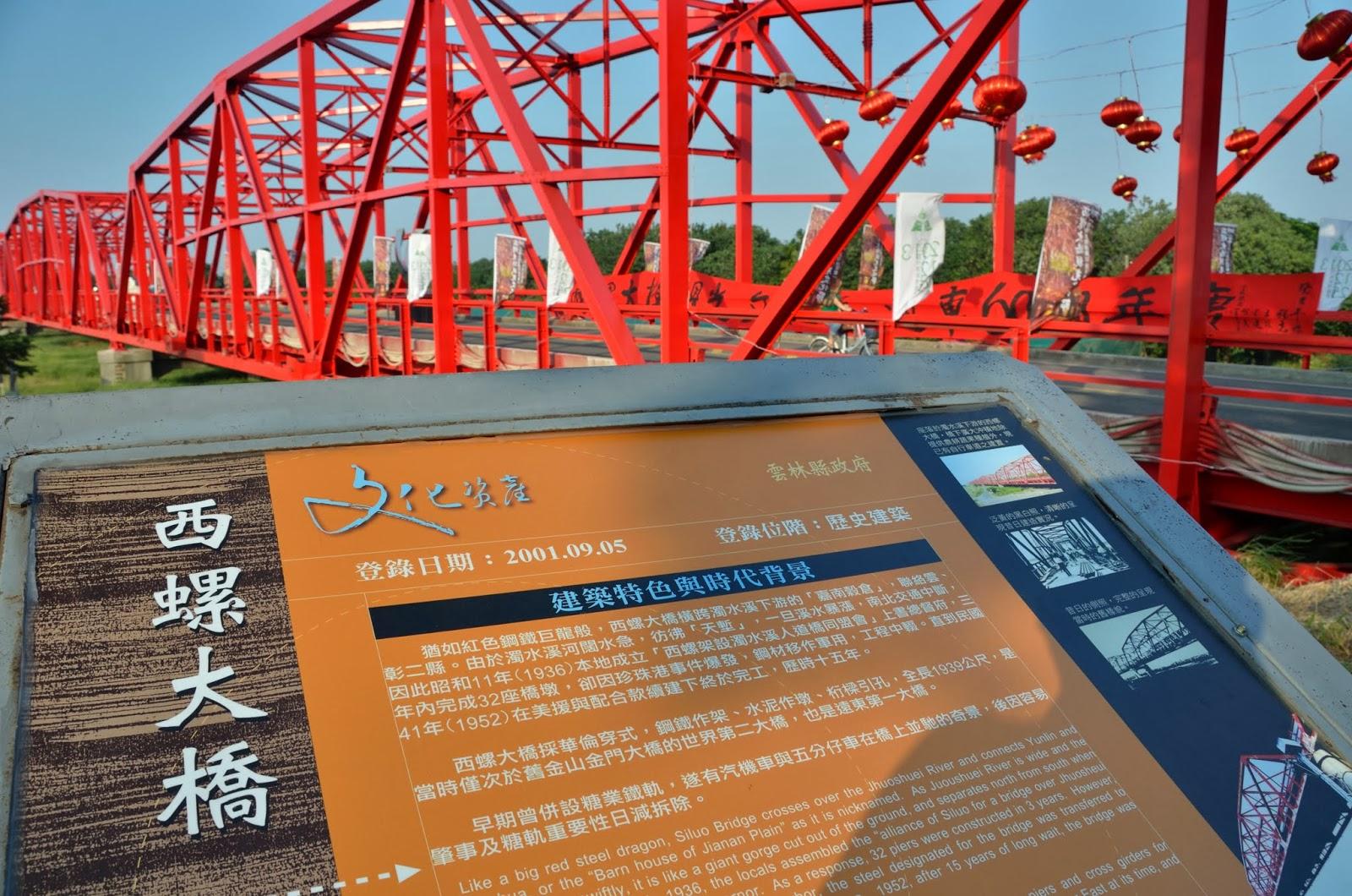 2013-10-15 雲林西螺:最美的公路-西螺大橋