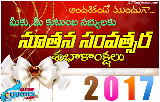 happy new year wishes images telugu telugu advance happy new year quotes greetings all