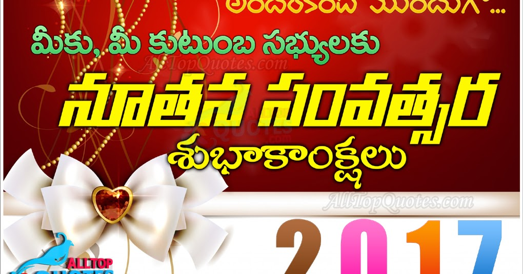 Telugu 2017 Advance Happy New Year Quotes Greetings - All Top Quotes ...