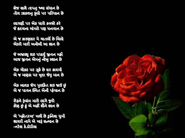 भेज साथे तापनु ज्या संधान छे Gujarati Gazal By Naresh K. Dodia