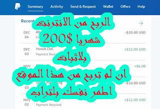 الربح من الانترنت 200$ شهريا