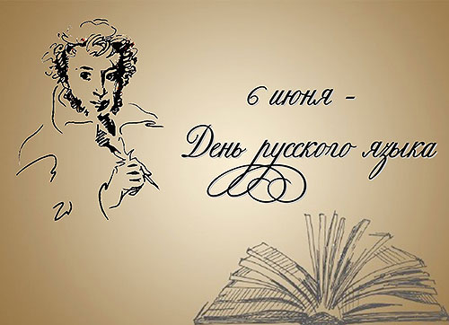 """Great and powerful"" Russian language and Alexander Pushkin"