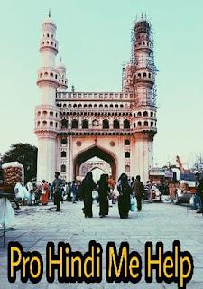 History of Charminar in hindi ( चारमीनार का इतिहास  )