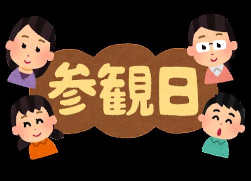 「参観日」のイラスト文字