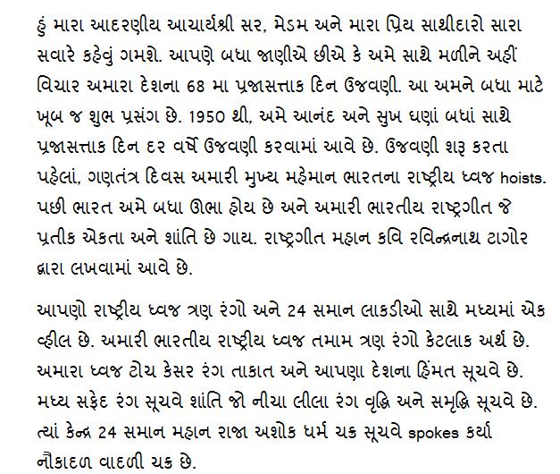 essay in gujarati language Hi can any one refer me the essay on vysan vyabhchar (addiction) in gujarati thanks.