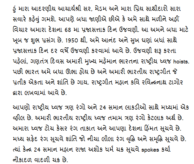 essay writing in gujarati language