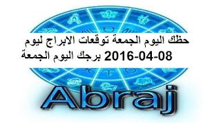 حظك اليوم الجمعة توقعات الابراج ليوم 08-04-2016 برجك اليوم الجمعة