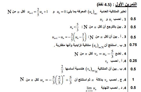الامتحان الوطني رياضيات العادية 2016 علوم اقتصادية وتدبير محاسباتي تمرين 1