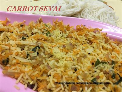 CARROT SEVAI/CARROT IDIYAPPAM(காரட் சேவை)