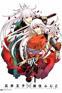 Sengoku Blood