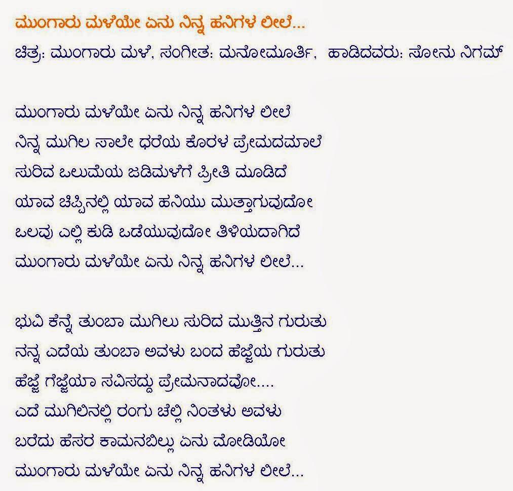 Male mahadeshwara (kannada) songs download | male mahadeshwara.