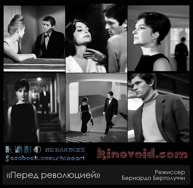 «Перед революцией», Режиссер Бернардо Бертолуччи