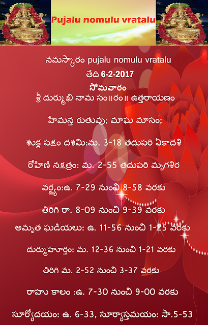 Today's panchangam in Telugu,Pujalu nomulu vratalu,rasiphalau in telugu,rasiphalau in english
