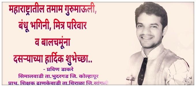 दसऱ्याच्या हार्दिक शुभेच्छा