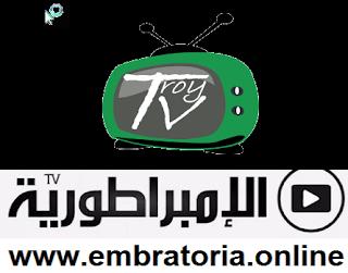 تحميل نسخة الأخيرة تروي Troy TV free Download 2018