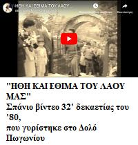 https://vostiniotis.blogspot.com/2017/01/blog-post.html