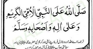benefits of durood-e-mustajab-ud-daawaat