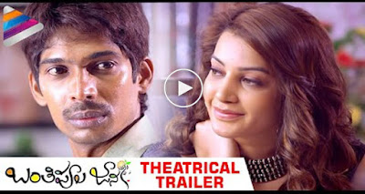 Banthi Poola Janaki Movie Theatrical Trailer