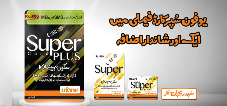 ufone-brings-super-card-plus.