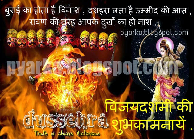 Dussehra Sms Hindi English Message Wishes Greetings