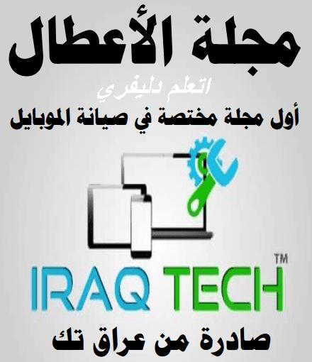 مجله صيانه واعطال التليفون المحمول