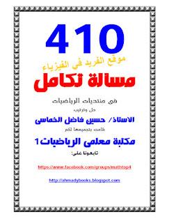 تحميل كتاب 410 مسألة في التكامل pdf ، كتب رياضيات تفاضل وتكامل ، مسائل محلولة ي الرياضيات، التكامل بالتجزئية والتكامل المحدد وغير المحد