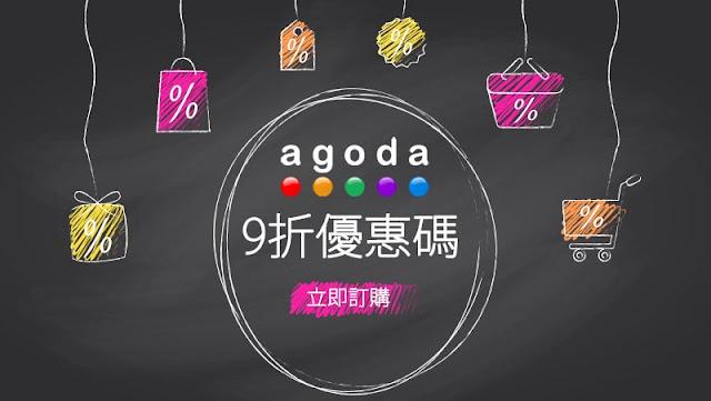 再黎!Agoda 訂酒店 9折優惠碼,限時1日至 7月9日。