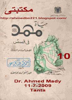 كتاب حياة محمد فى قصص للكاتب عبدالتواب يوسف